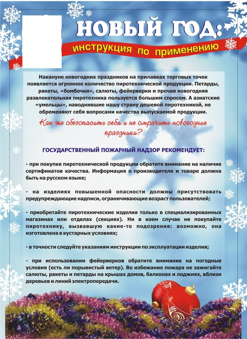 Инструкция по пб в новый год